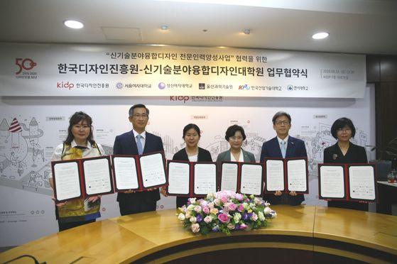 한국산업기술대, 한국디자인진흥원과 '융합디자인 전문인력양성' 업무협약