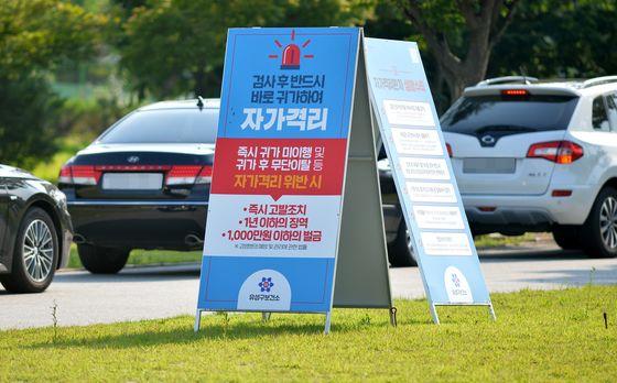 신종 코로나 바이러스 감염증(코로나19) 확진자가 잇따라 발생한 19일 대전 유성구보건소 드라이브 스루 선별진료소에서 의료진이 검사를 하고 있다. 프리랜서 김성태