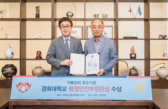 경희대, 기록관리 우수기관 행정안전부장관상 수상