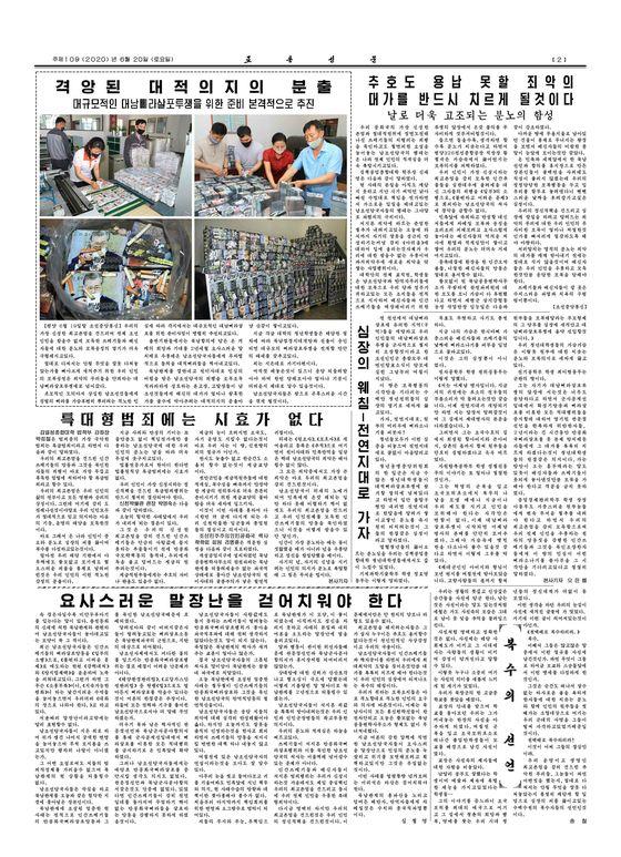 대남 전단(삐라) 살포 준비 모습을 보도한 노동신문. 뉴스1