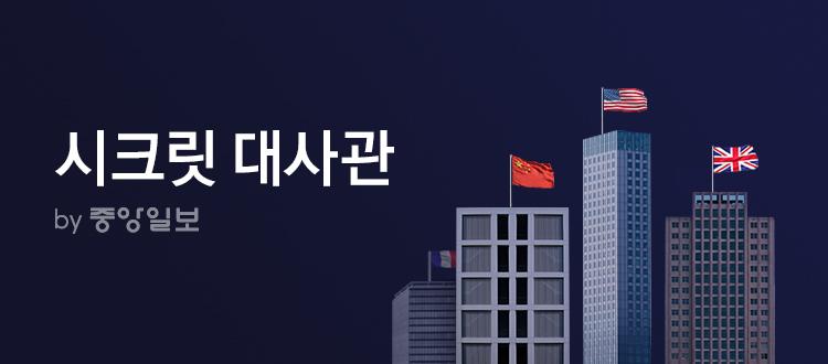 [시크릿 대사관]노무현이 간 그곳, 한라봉 자라는 '불의 나라'