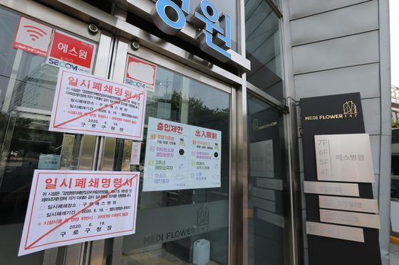 20일 서울 구로구 구로예스병원이 입원중인 환자가 신종 코로나바이러스 감염증(코로나19) 확진 판정을 받아 임시 폐쇄됐다. 뉴시스