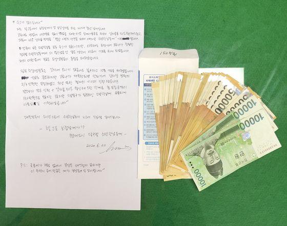 지난 19일 오후 대구 동구 동부소방서 119구급대에 익명의 한 40대 남성이 급하게 전달하고 떠난 152만원과 감사 편지. 대구소방안전본부
