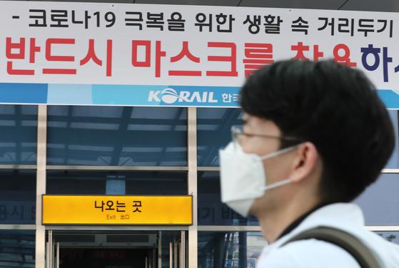 신종 코로나바이러스 감염증(코로나19) 확산으로 대중교통에서 마스크 착용을 의무화한 지난달 26일 오전 대전역에 마스크 착용 안내 현수막이 붙어 있다. 뉴스1