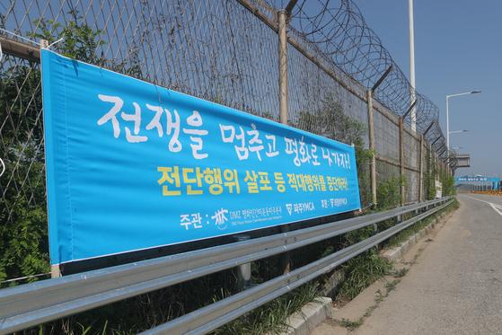 21일 경기도 파주시 통일대교 남단에 대북전단 살포를 반대하는 현수막이 걸려있따. [사진 연합뉴스]