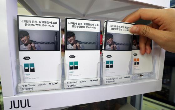 액상형 전자담배. 뉴스1