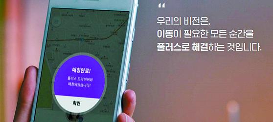 카풀이 필요한 사람들을 연결해주는 앱 '풀러스'가 사업 정리 수순에 들어갔다. [사진 풀러스]