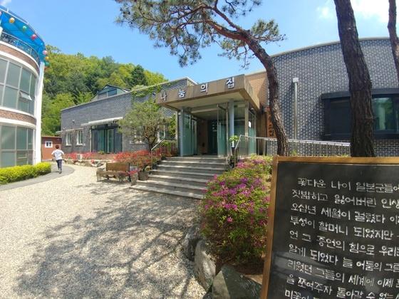일본군 위안부 피해 할머니들의 공동 생활시설인 경기 광주 나눔의 집. 김민욱기자