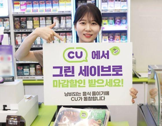 편의점 CU가 식품 손실을 줄이기 위한 캠페인을 실시한다. 사진 BGF리테일