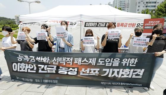 22일 서울 서대문구 이화여대 정문에서 열린 '등록금 반환·선택적 패스제 도입을 위한 긴급 농성 선포 기자회견'에서 학생들이 구호를 외치고 있다. 뉴스1