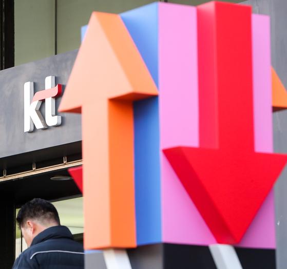 그간 KT의 발목을 잡았던 유료방송 합산규제가 폐지됐다. [뉴스1]