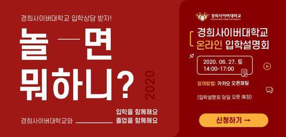 경희사이버대학은 오는 6월 27일(토) 온라인 입학설명회를 개최한다.