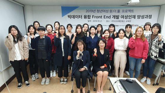 지난해 서울시 서초구 방배동 더브레인에스 교육장에서 진행된 '청년여성 원·더·풀 프로젝트'에서 교수와 수강생들이 기념사진을 찍고 있다. [사진 더브레인에스]