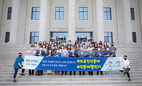 사진설명 - 경희대학교 LINC+사업단이 지난 18일(목) '#덕분에챌린지'에 동참했다.