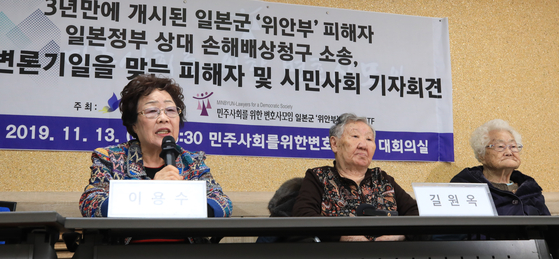 지난해 11월 13일 일본군 '위안부' 피해자인 이용수(왼쪽부터), 길원옥, 이옥선 할머니가 서울 서초구 민주사회를위한변호사모임(민변) 사무실에서 열린 기자회견에서 발언하고 있다. 뉴스1