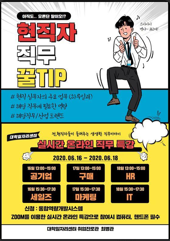 성결대 대학일자리센터, 실시간 온라인 직무 특강 실시
