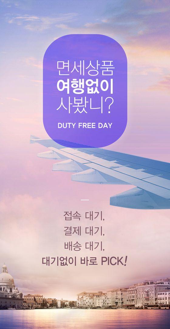 롯데백화점의 명품 면세 재고 판매행사 홍보 광고. [사진 롯데쇼핑]