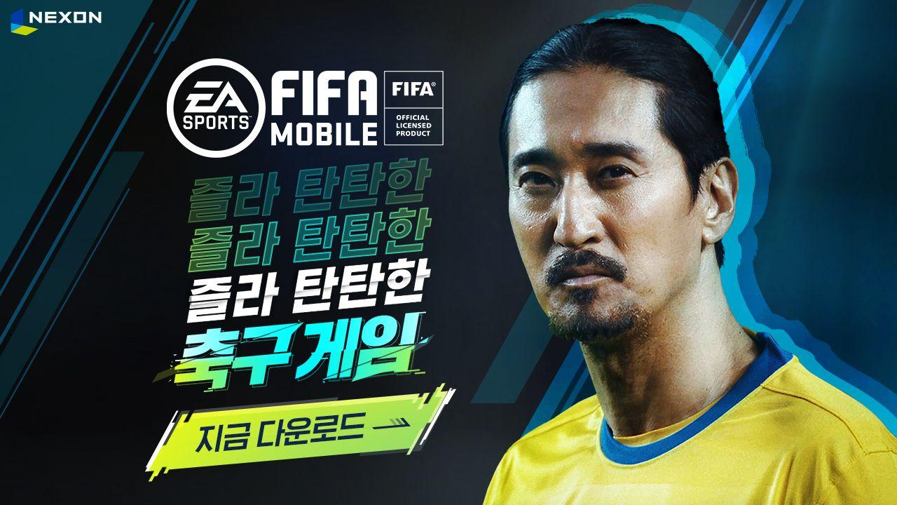 배우 신현준이 즐라탄 닮은꼴로 출연한 FIFA모바일 광고. [사진 넥슨]