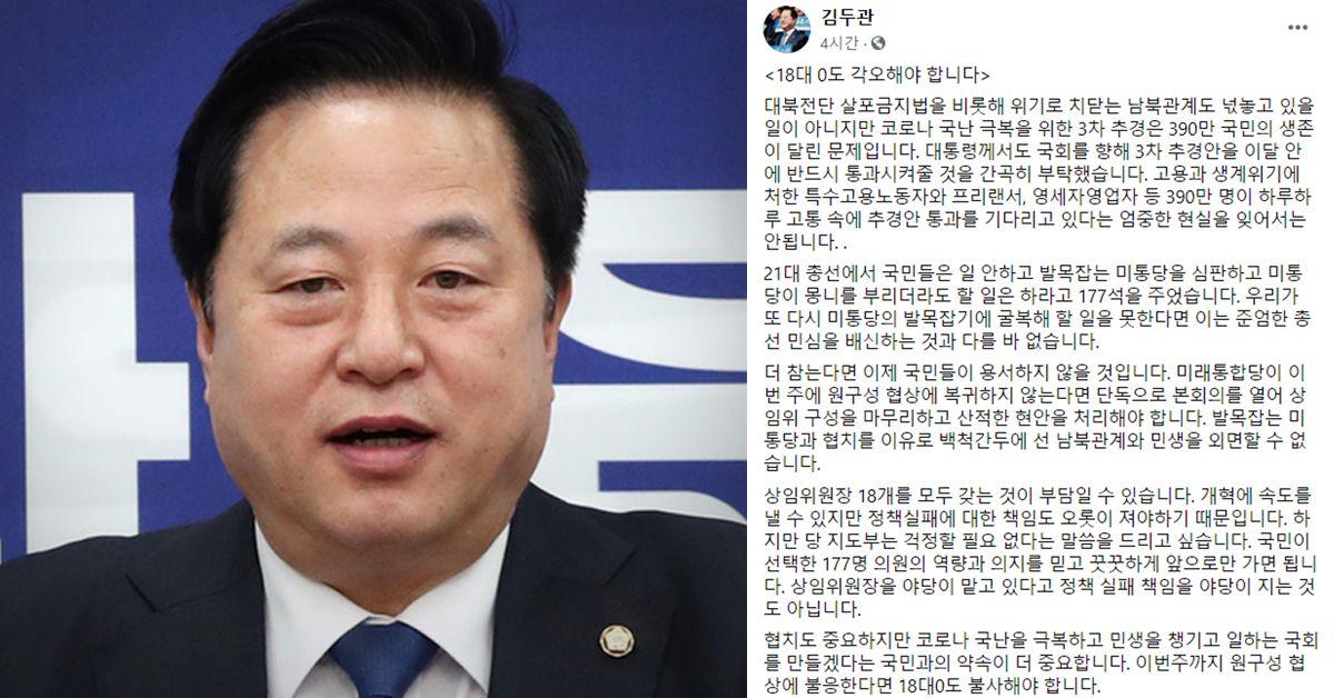 김두관 민주당 의원이 23일 페이스북에 올린 글. 연합뉴스·페이스북 캡처