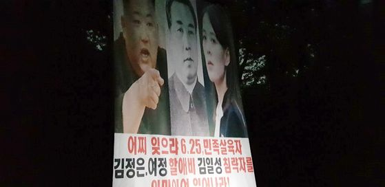 박상학 대표 등 자유북한운동연합 회원 6명은 지난 22일 오후 11시쯤 경기도 파주시 월롱면 덕은리에서 대북전단을 날려보냈다고 밝혔다. 사진 자유북한운동연합 제공