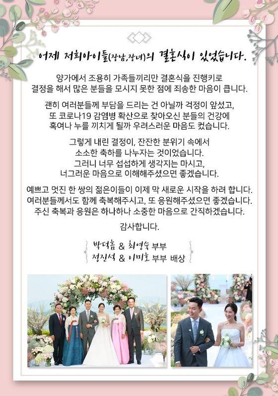 통합당 측 제공=연합뉴스