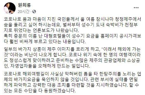 원희룡 제주지사 페이스북