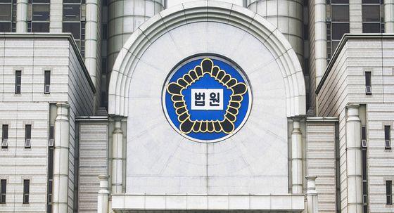 법원 전경 [중앙포토]