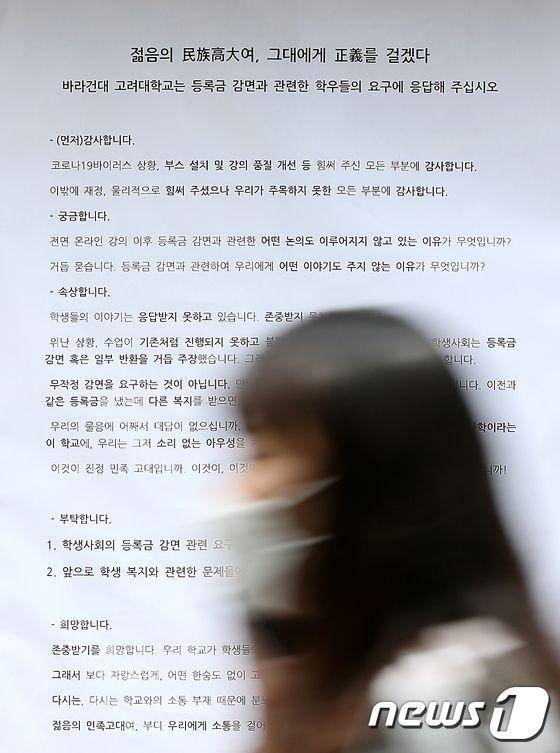 서울 성북구 고려대학교 학내 게시판에 등록금 감면 및 일부 반환에 대한 학생들의 요구가 담긴 대자보가 붙어 있다. [뉴스1]