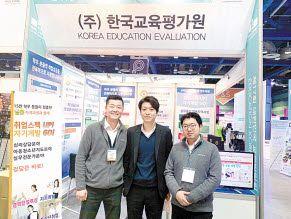 ㈜한국교육평가원은 1월 열린 교육박람회에 참가해 상담을 진행했다.