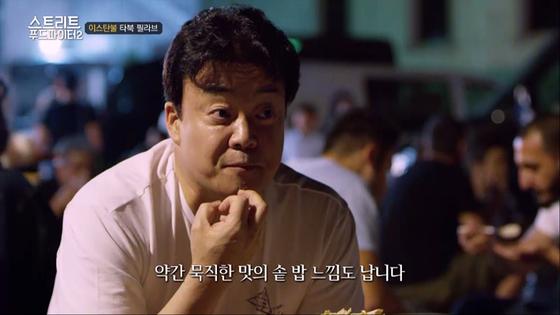 백종원 '스트리트 푸드 파이터2' 방송 사진 캡처.