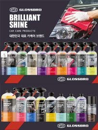 글로스브로는 자동차와 관련된 다양한 용품들을 개발·판매하는 브랜드다.