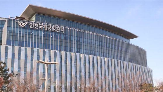 인천국제공항공사. 연합뉴스