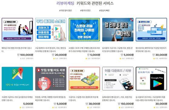 비즈니스 플랫폼 '크몽'에 올라온 리뷰 마케팅 업체 홍보글. [크몽 홈페이지 캡처]