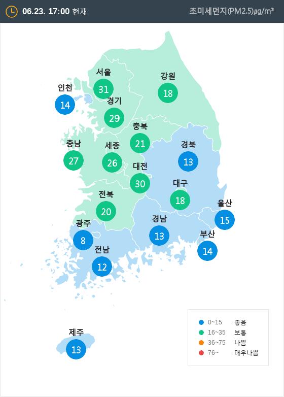 [6월 23일 PM2.5]  오후 5시 전국 초미세먼지 현황