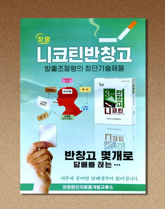 북한이 새롭게 선보인 금연제품인 '니코틴 반창고'의 홍보자료. [사진 조선의 오늘]