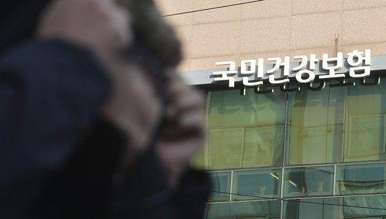 서울 마포구 국민건강보험공단 마포지사의 모습. 뉴스1