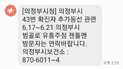 의정부시청 안전 안내 문자 캡처.