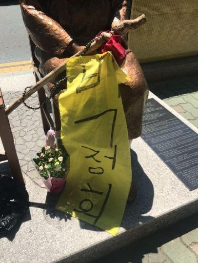 지난 22일 오전 11시께 부산 동구 일본영사관 앞 평화의 소녀상에 '박정희'라고 적힌 노란색 천과 염주, 빨간 주머니가 걸린 나무막대기가 놓여 있는 것을 시민단체 '소녀상을 지키는 부산 시민행동'이 발견해 경찰에 신고했다. 연합뉴스