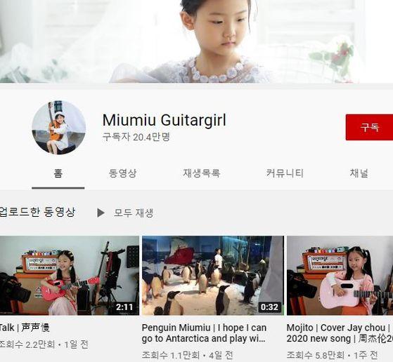 저우자오옌의 유튜브 계정