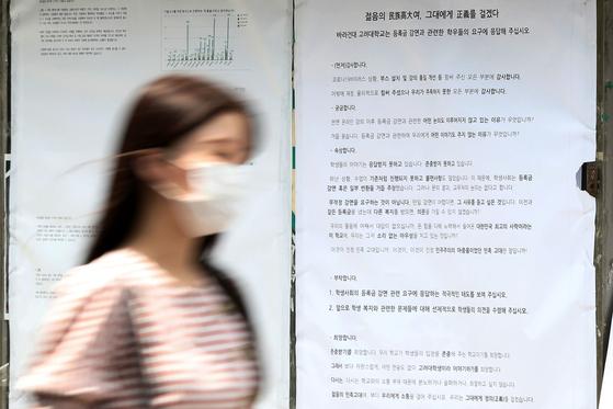 지난 16일 서울 성북구 고려대학교 학내 게시판에 등록금 감면 및 일부 반환에 대한 학생들의 요구가 담긴 대자보가 붙어 있다. 뉴스1
