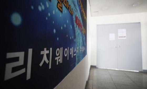 리치웨이 확진자 방문으로 촉발된 경기 성남시 야탑동 방문판매업체 NBS파트너스의 집단감염이 교회로 번지고 있다. 연합뉴스