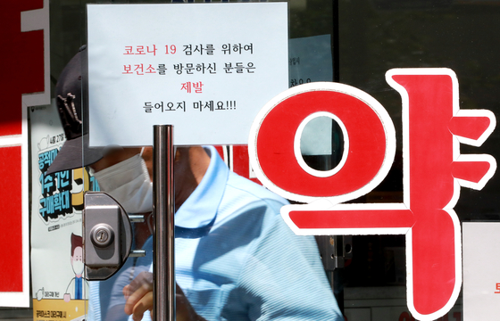 1일 오후 인천 미추홀구의 한 보건소 출입구에 '보건소 방문자 출입금지' 안내문이 붙여져 있다. 뉴스1