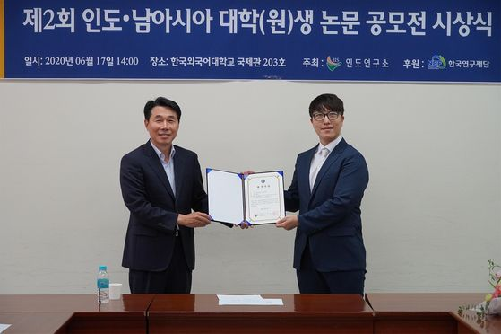 한국외대 인도硏 HK+사업단, 인도·남아시아 대학(원)생 논문 공모전 시상식
