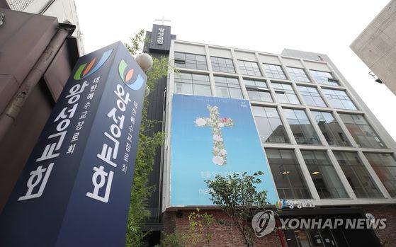 26일 신종 코로나바이러스 감염증(코로나19) 확진자가 발생한 서울 관악구 왕성교회. 연합뉴스