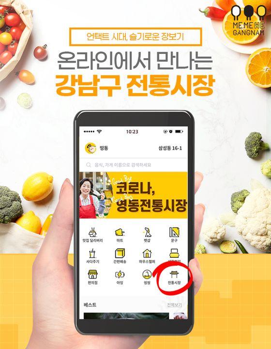 강남구 온라인 전통시장 [사진 강남구]