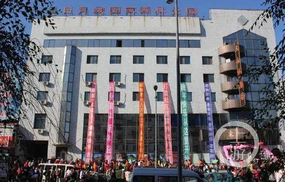 중국 헤이룽장성 톄리시에 위치한 일월협노인삼림건강센터 빌딩. 손뼉 치며 춤추는 박수춤으로 만병을 고칠 수 있다고 주장한다. 중국에 30만 회원이 있으며 일본에도 분점이 설립됐다. [중국 환구망 캡처]