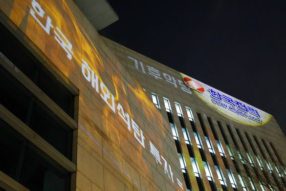 국제환경단체 그린피스 활동가들이 지난 1월 서울 서초구 한국전력 서초지사 외벽에 호주 산불 영상을 투사하며 해외석탄 투자 중단을 촉구하고 있다. 뉴스1.