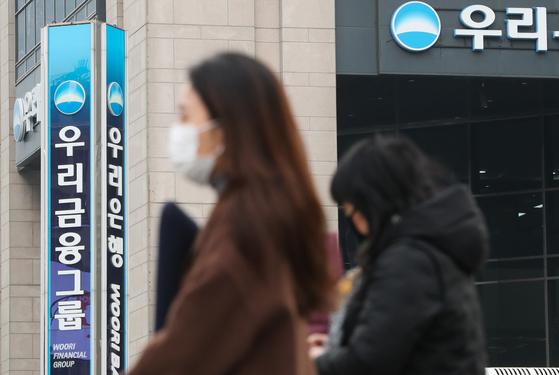 서울 중구 우리은행 본점 앞을 시민들이 지나가고 있다. 뉴스1