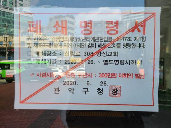 28일 코로나19 누적확진자가 27명 발생한 관악구 왕성교회엔 폐쇄명령서가 붙어있다. 김지아 기자