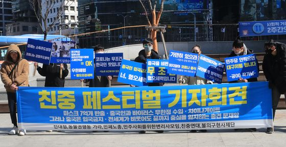 보수성향 대학생 단체인 '전국대학생대표자협의회(전대협)' 회원들. 뉴스1